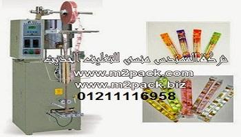 ماكينة تعبئة الوليتا والشطة والدقة الخاصة بمحلات الكشري موديل 503